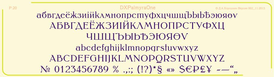 DXPalmyraOne-Алфавит.jpg