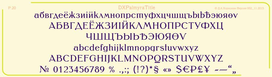 DXPalmyraTitle-Алфавит-01.jpg