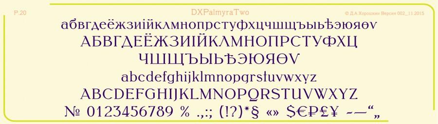 DXPalmyraTwo-Алфавит.jpg