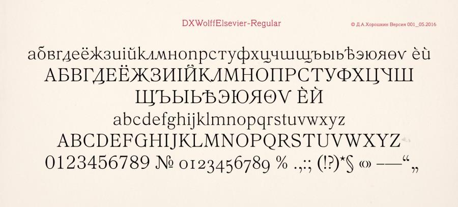 DXWolffElsevier-R.jpg