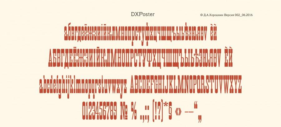 DXPoster_02.jpg
