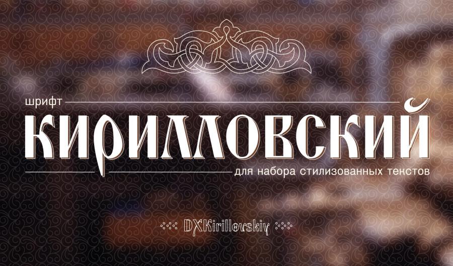 DXKirillovskiy_Заставка.jpg