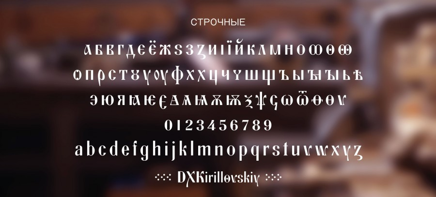DXKirillovskiy_Строчные.jpg