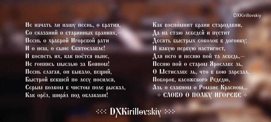 DXKirillovskiy_Текст-03.jpg