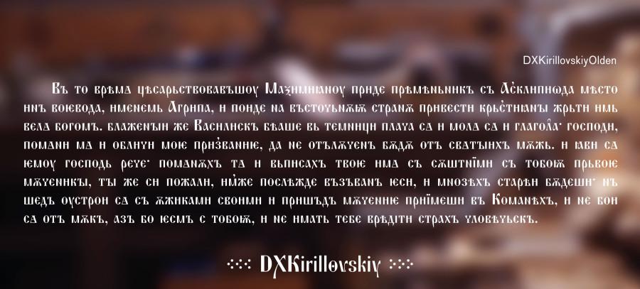 DXKirillovskiy_Текст.jpg