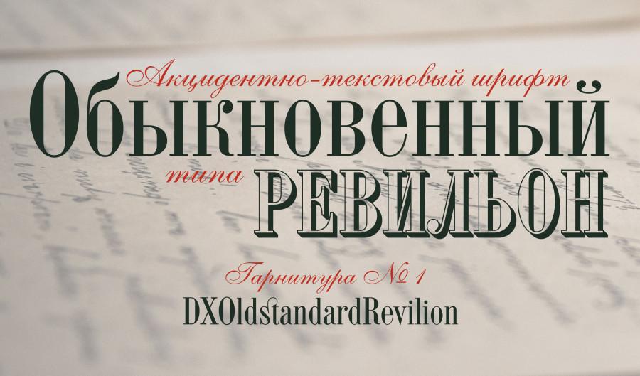 DXOldStandardRevilion_01.jpg
