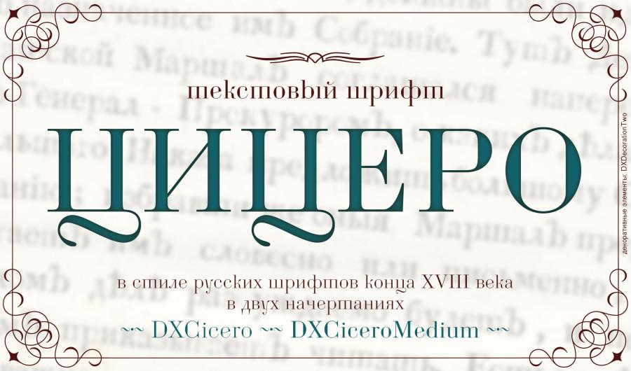 DXCicero_01.jpg