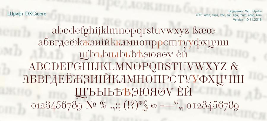 дореволюционный шрифт скачать