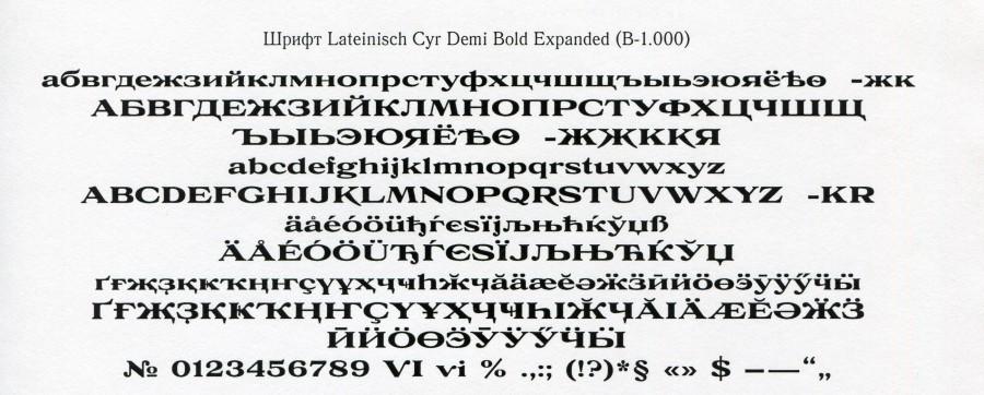 LateinischCyr-DemiBoldExpanded