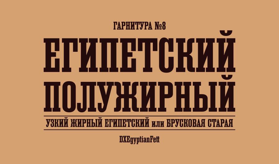 Шрифт DXEgyptianFett