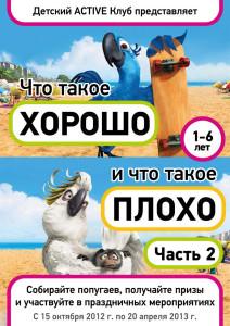 Акция 2012 - 2013