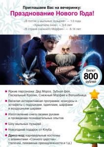 Плакат НГ 2012-03