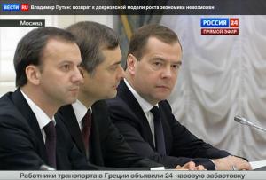 Правительство 31.01.13_W