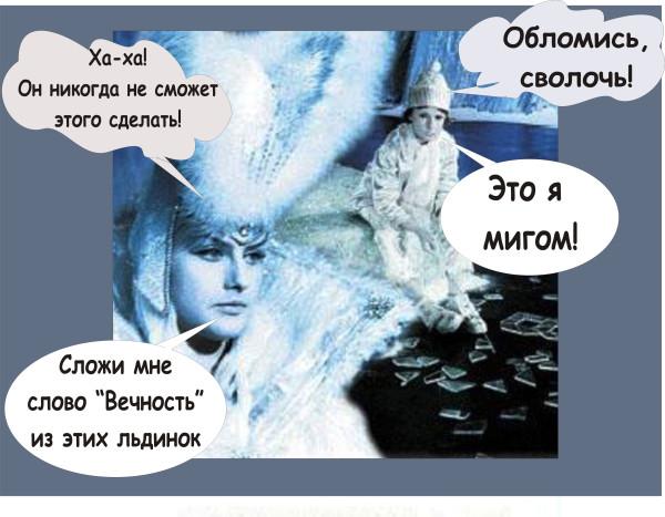 Снежная королева и Кай1