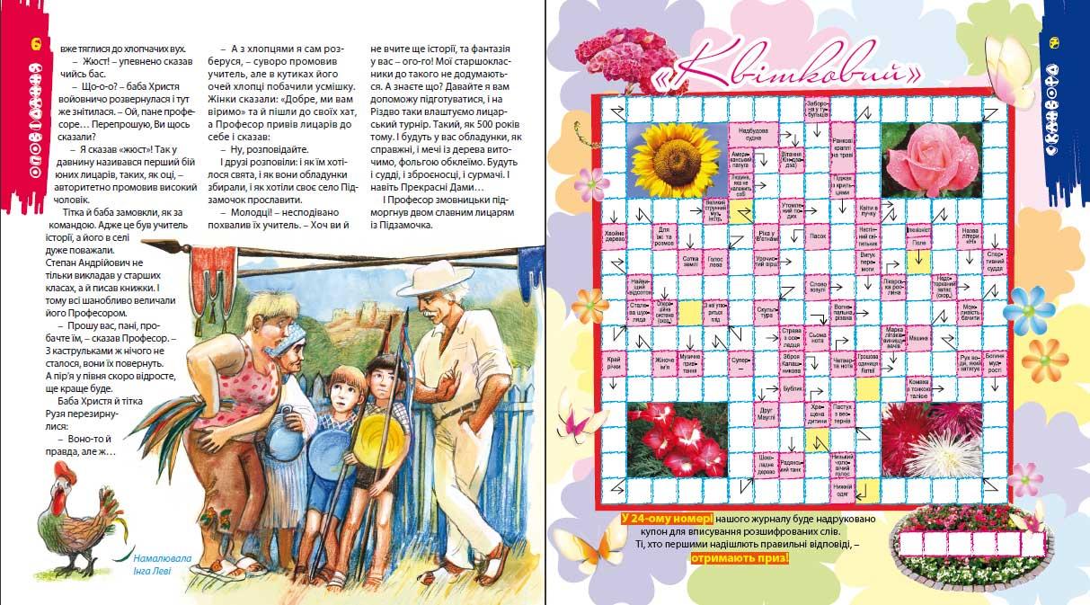рассказ из детского журнала трамвай
