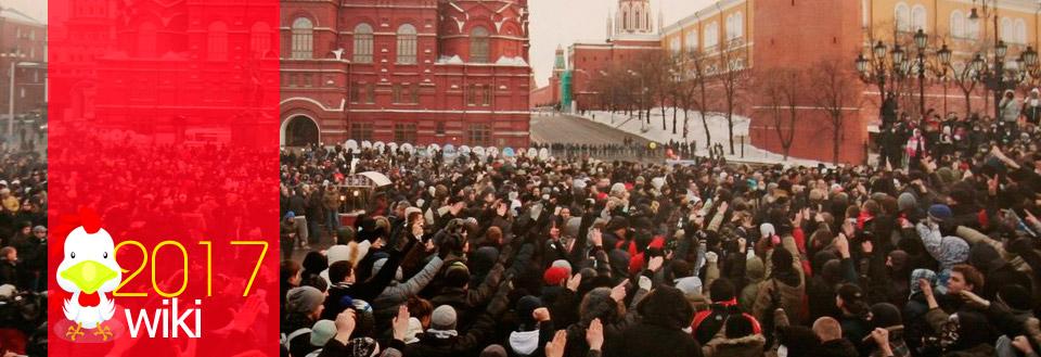 revolyuciya-v-rossii-2017-goda