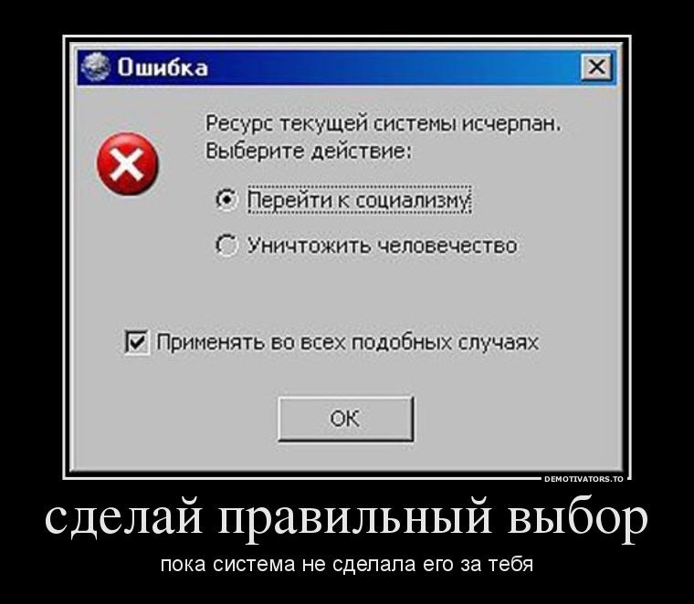 367541_sdelaj-pravilnyij-vyibor_demotivators_ru