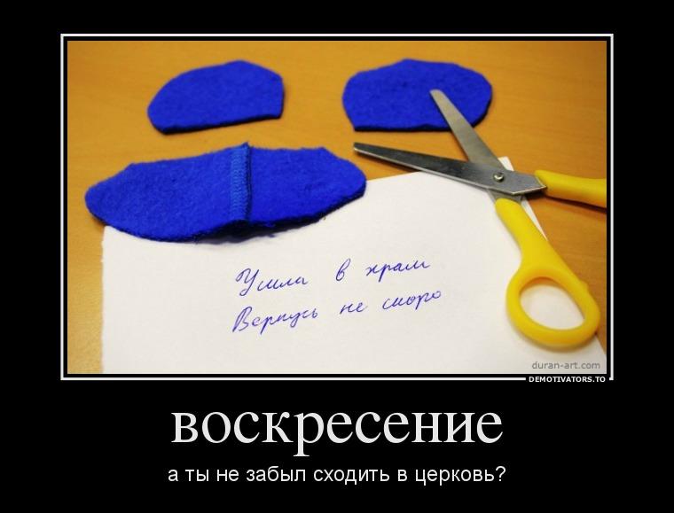 602242_voskresenie_demotivators_ru
