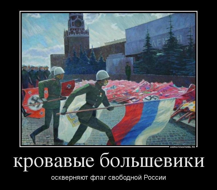 691312_krovavyie-bolsheviki_demotivators_ru