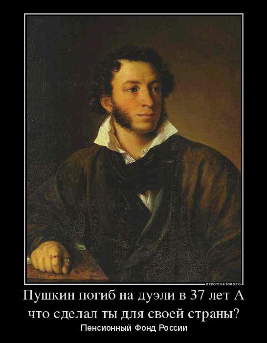 255152_pushkin-pogib-na-dueli-v-37-let-a-chto-sdelal-tyi-dlya-svoej-stranyi_demotivators_to