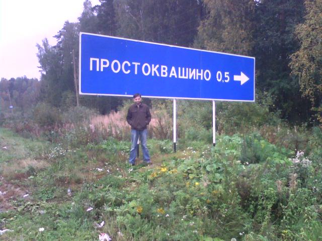 prostokvashina