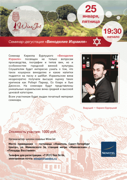 WineJet-Israeli-Wines-Seminar-rassylka-new (1)