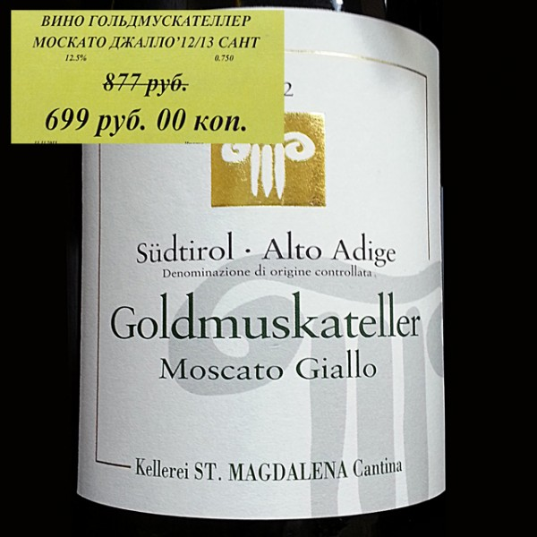 Goldmuscateller