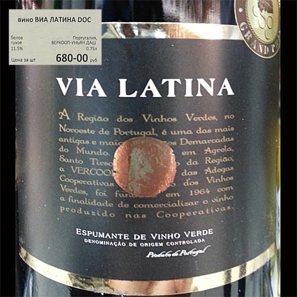 ViaLatina