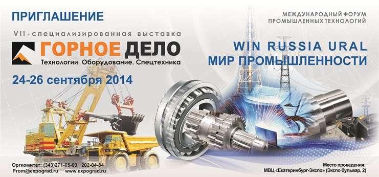 приглашение на выставку «Горное дело» в г.Екатеринбург