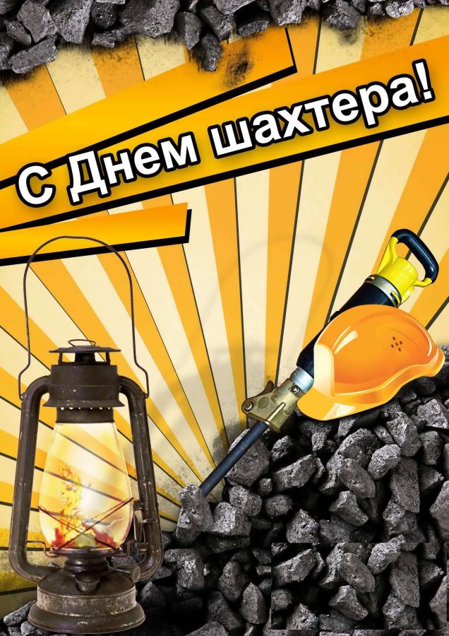 поздравление для шахтера какой республике