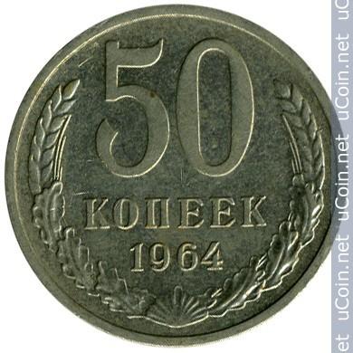 USSR_50_soviet_kopeks_1964