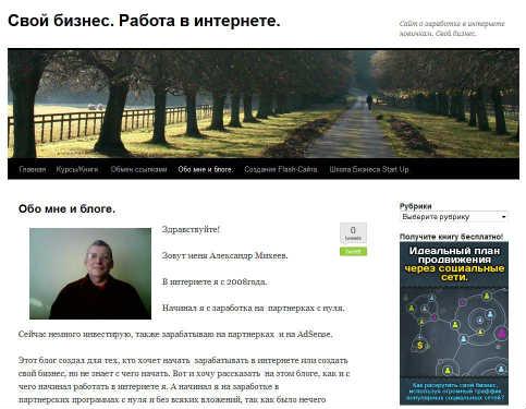 сайт Александра Михеева