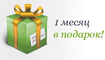 Месяц в подарок