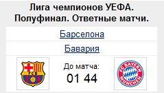 Барселона Бавария 2