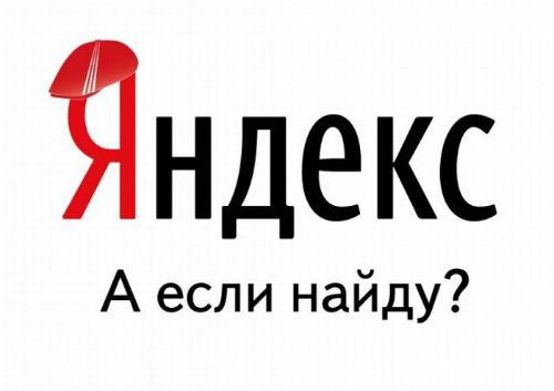 Яндекс А если найду