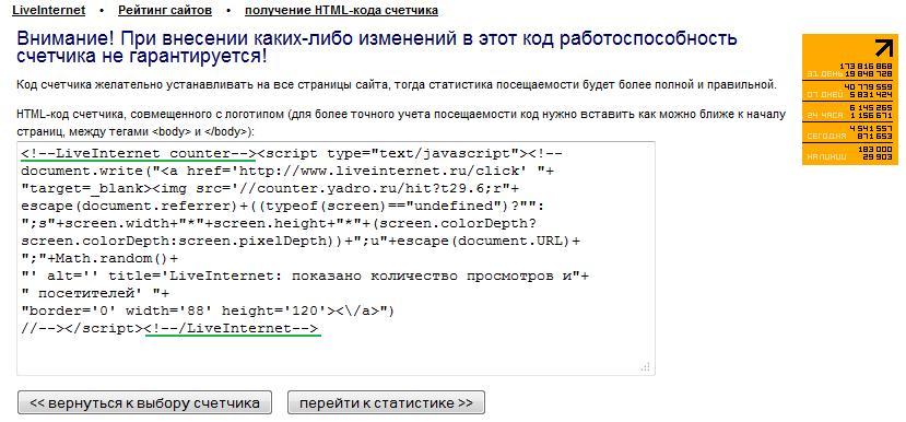 Код счётчика