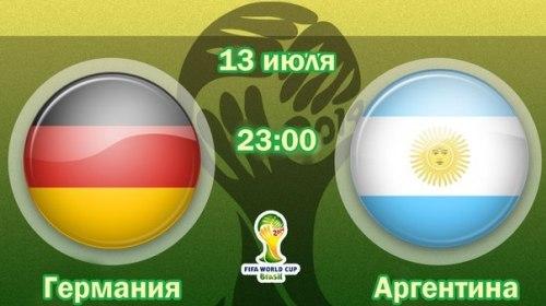 Финал ЧМ 2014. Германия - Аргентина