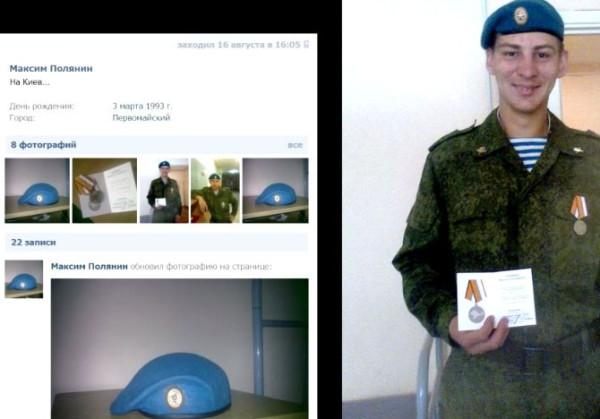 10 доказательств отсутствия российских войск на Украине 1417783272_pskovskie-desantniki-na-ukraine