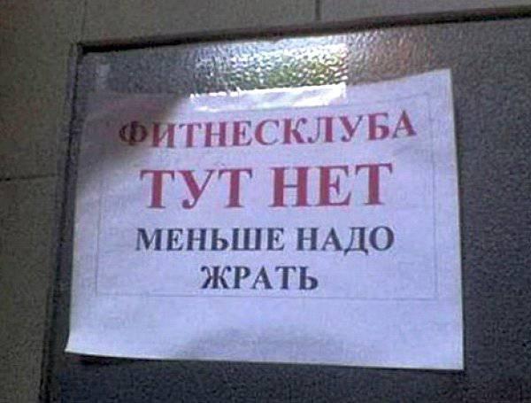 smeshnye_objavlenija_1