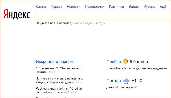 sincerely-yandex.JPG