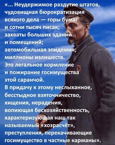 Феликс о государстве.jpg