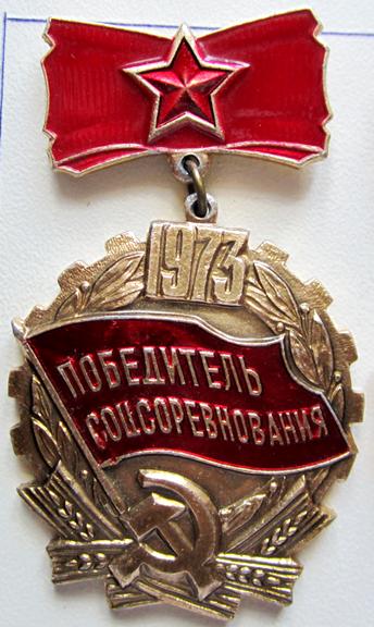 pobedit_soc_sorev_1973