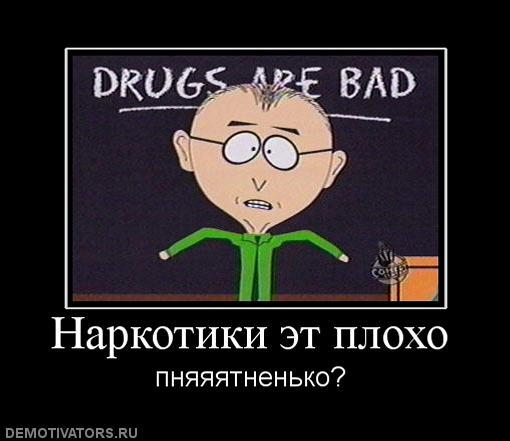 9844_narkotiki-et-ploho