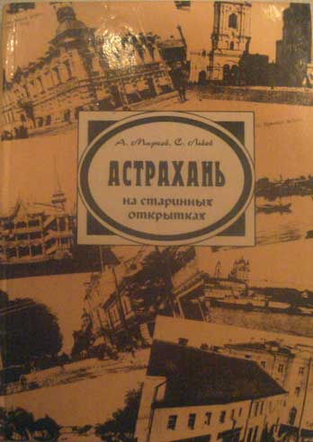 Астрахань на старинных открытках марков, надписью