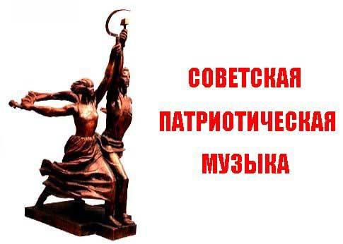 Советская музыка слушать онлайн