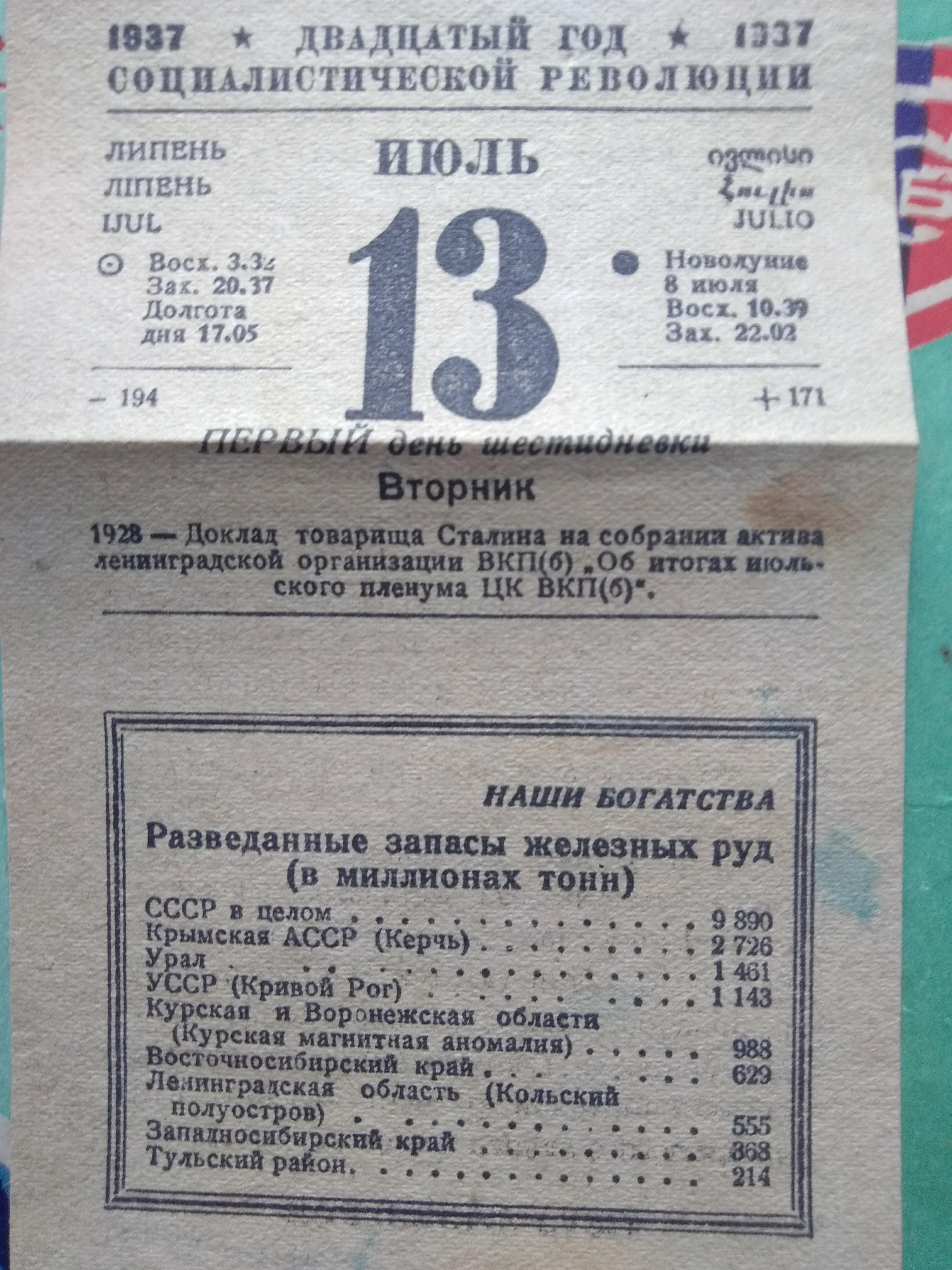 Календарь - cover