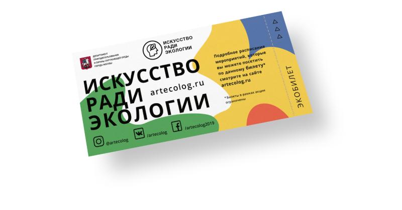 Скриншот с сайта artecolog.ru