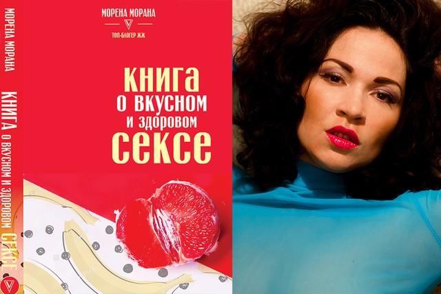 Книгу о вкусном сексе уже можно заказать в интернет-магазине labirint.ru