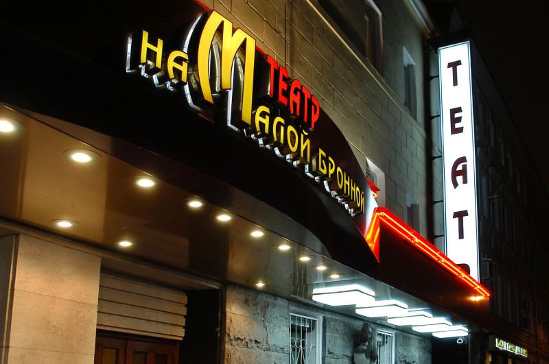teatr-na-maloj-bronnoj-5