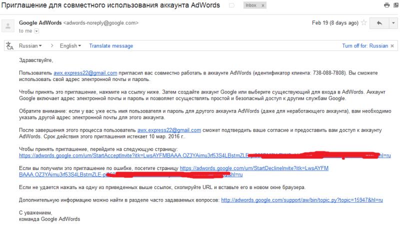 Звонили из google adwords как правильно рекламировать товар пример